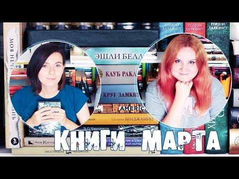 ЧИТАЛИ ВЕСНОЙ I | КНИГА ЗЕРКАЛ, СТИМПАНК и ДЖОНАТАН КОУ