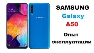 Samsung Galaxy A50. Опыт эксплуатации. Подробно.