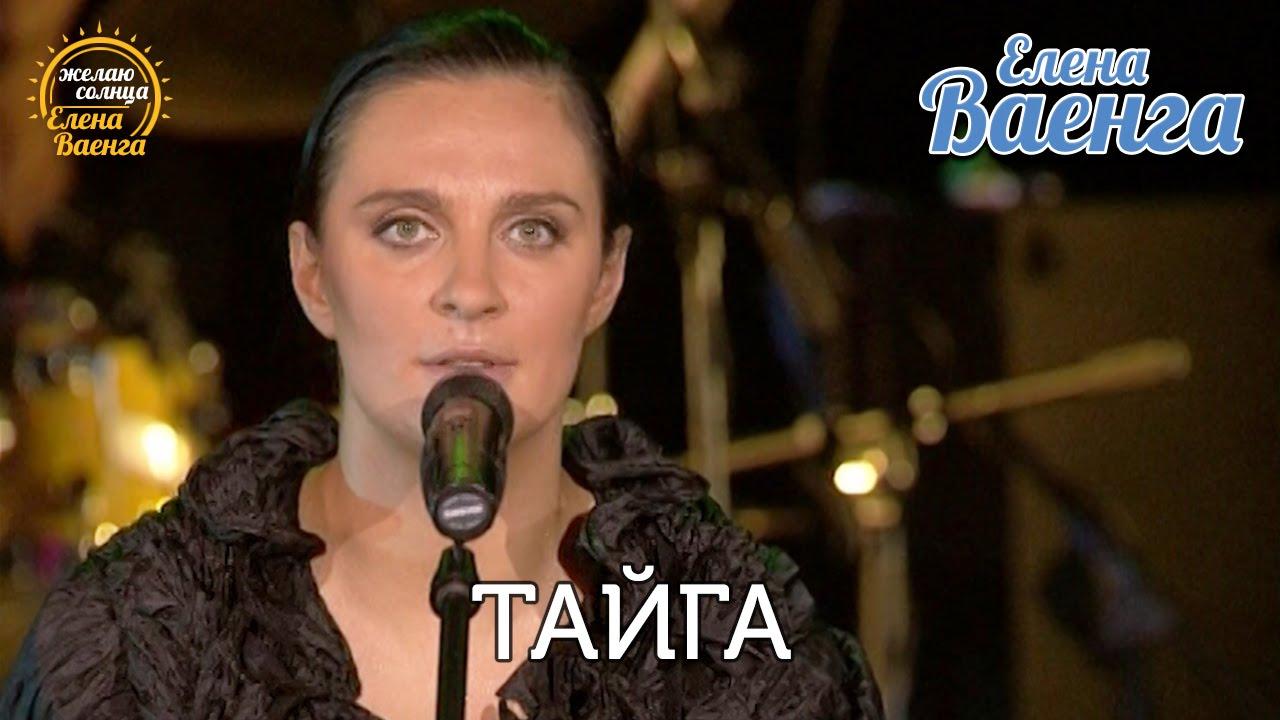 """Елена Ваенга — Тайга — Концерт — """"Желаю солнца"""" HD"""