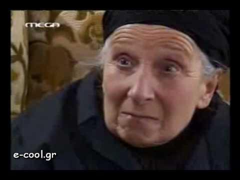 """Download Η βρωμόστομη γιαγιά από το """"Μπαμπά μην τρέχεις"""" by Antres.gr"""