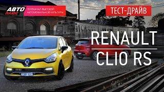 Тест-драйв - Renault Clio RS (Наши тесты) - АВТО ПЛЮС