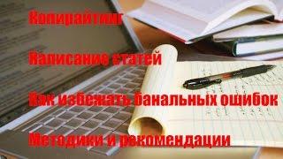 ОБЗОР: Копирайтинг - Дмитрий Кот