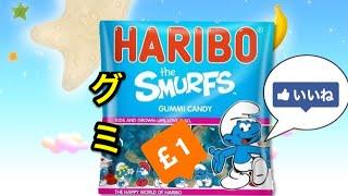 イギリスで売っていたハリボースマーフ開封レビュー Haribo smurfs review