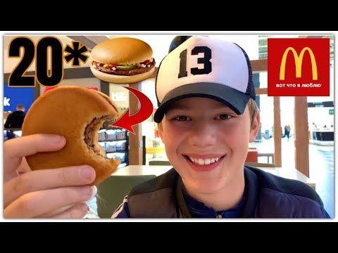 20 БУРГЕРОВ ЗА ОДИН РАЗ, ЗАРУБА | Гамбургер за 3 укуса| EPIC CHEAT MEAL Challenge