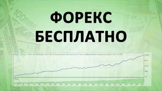 Форекс бесплатно(Бесплатный долгосрочный советник на рынке Forex: SGR 2.1 http://sgrinvest.ru/yb За 15 лет просадка не более 30% советники..., 2015-02-02T18:16:07.000Z)