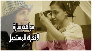 أقصر مغنية وغطاسة وممثلة في مصر.. مواهب سارة لا تعرف المستحيل