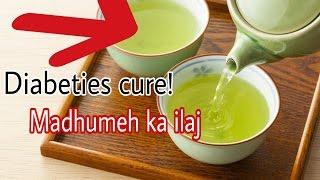 शुगर जड़ से खत्म करे | मधुमेह का इलाज Madhumaih ka Desi Nuskhe | High Sugar Level Problem Solutions