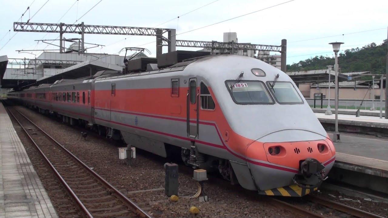 E1000型推拉式自強號E1051與E1036駛入七堵車站準備發車 - YouTube