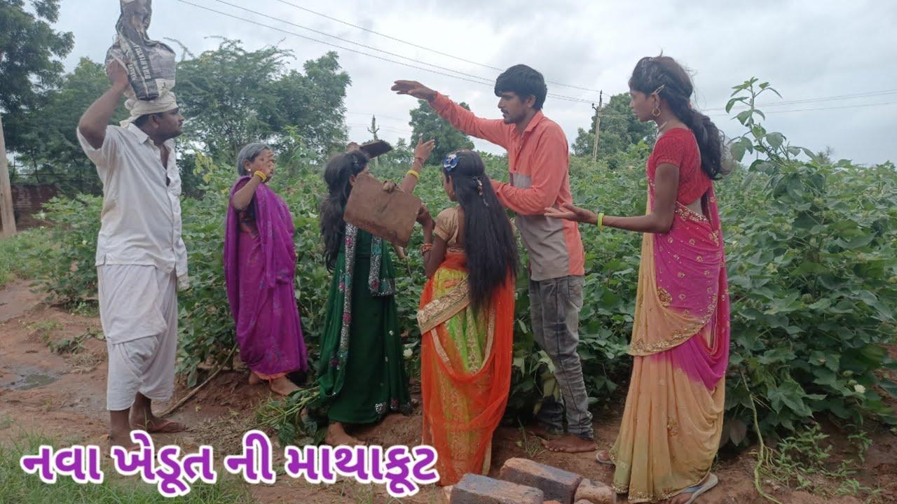 Download નવા ખેડૂત ની માથાકૂટ   comedy video wale   Gujarati comedy
