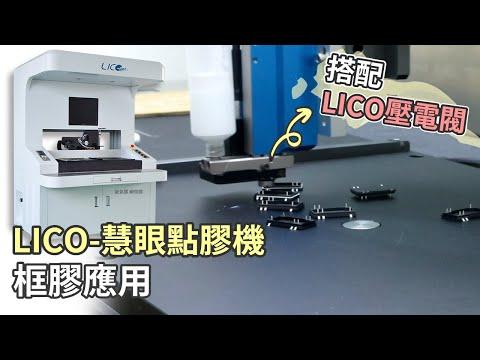 LICO-慧眼自動點膠機 框膠應用