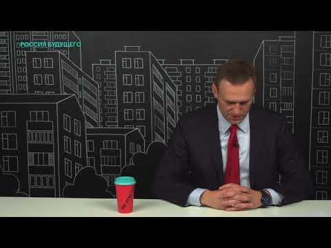 Навальный: 20 миллиардов