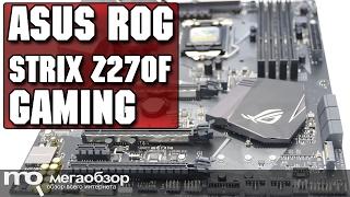 ASUS ROG Strix Z270F Gaming обзор материнской платы