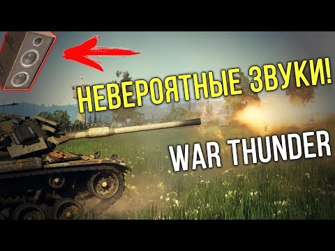 Download Youtube: НЕВЕРОЯТНЫЕ ЗВУКИ в War Thunder
