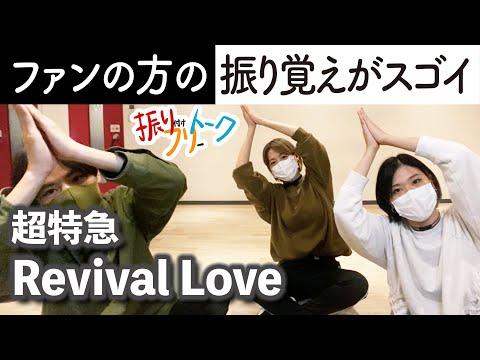 【振付秘話】超特急「Revival Love」振付師本人がダンス解説します【フリフリトーク】