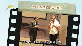Publication Date: 2018-08-23 | Video Title: 前財爺梁錦松、音樂人雷頌德見證《恩典太美麗佈道會》Part
