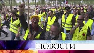 """Движению """"желтые жилеты"""" во Франции ровно полгода: протестные акции прошли сразу в 40 городах страны"""