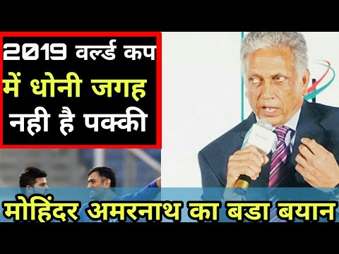 MS Dhoni's Place in World Cup 2019 not Confirmed || Mohinder Amarnath on MS Dhoni