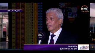 الأخبار - تصريحات مجدي سعد عضو جمعية مستثمري جنوب سيناء بشأن