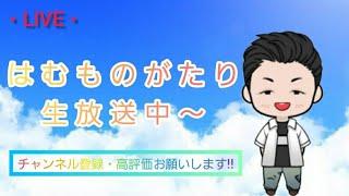生放送中!初見さん、エンジョイ勢大歓迎!3ヶ月で1000人達成!