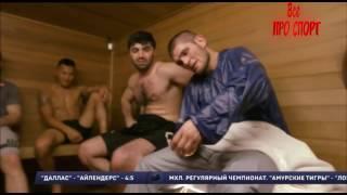 Хабиб Нурмагомедов потерял сознание в сауне.Бой в UFC перенесен
