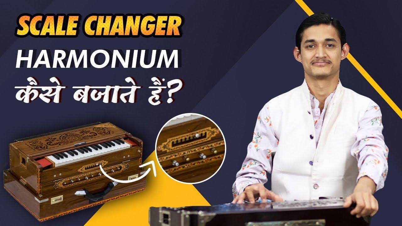 Scale Changer Harmonium कैसे बजाते हैं? गायकी के लिए कौन-सा हारमोनियम ख़रीदें? #MasterNishad Tips