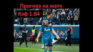 Зенит - Лейпциг - прогноз на матч Лиги Чемпионов - 05.11.2019