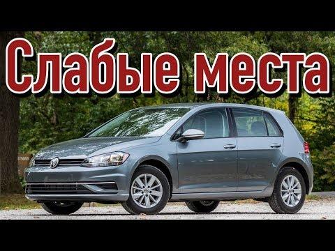 Volkswagen Golf 7 проблемы | Фольксваген Гольф с пробегом