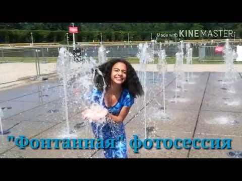 Фотосессия  в  ФОНТАНЕ / fountain