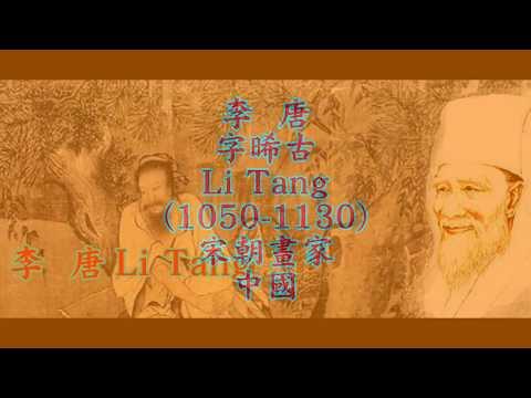 李  唐  字晞古 Li Tang (1050-1130) 宋朝畫家 中國