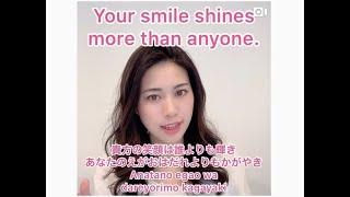 Your smile shines more than anyone. 貴方の笑顔は誰よりも輝き あなたのえがおはだれよりもかがやき Anatano egao wa dareyorimo kagayaki It even clears up the ...