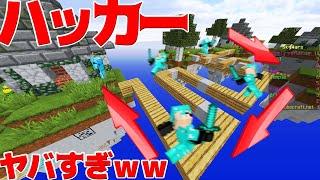 【Minecraft】ヤバ過ぎる動きで暴れまわるハッカー現るwwwwキューブス…
