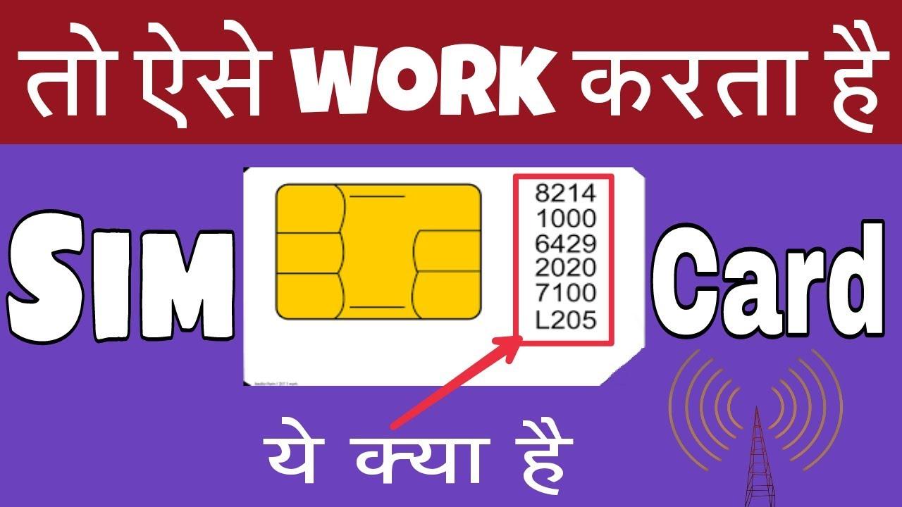 sim card kaise kaam karta hai  working process of sim