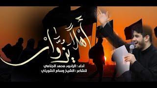 اهلا يزوار    محمد الجنامي   مشاية الاربعين 1443