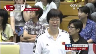 2015 08 22   女排世界杯 塞尔维亚vs中国 CCTV5HD 1080P 国语