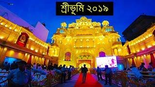 Durga Puja 2019 Kolkata | Sreebhumi Durga Puja 2019 | Durga Puja 2019 Kolkata