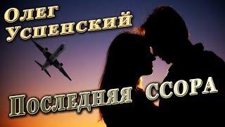 Олег Успенский - Последняя ссора