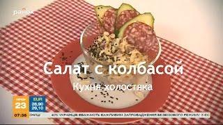 Салат из брауншвейгской колбасы - Оригинальный вкус