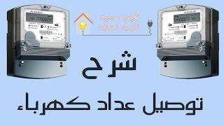 طريقة تركيب وتوصيل عداد الكهرباء 220  و 380 كهرباء منزلية