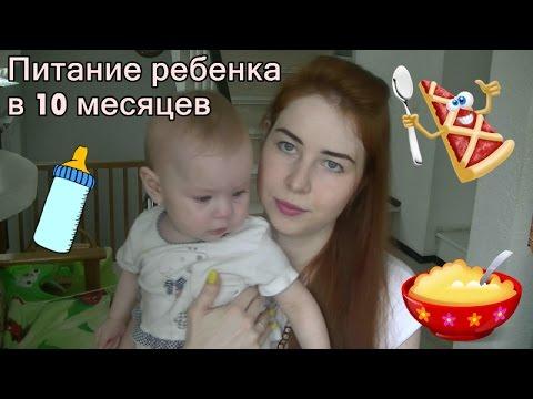 Питание ребенка в 10 месяцев, Что ест Аврора?+Неудачные кадры