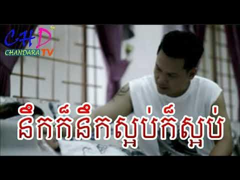 នឹកក៏នឹកស្អប់ក៏ស្អប់ - ខាន់ ជែមស៍ [ MV FULL HD ]