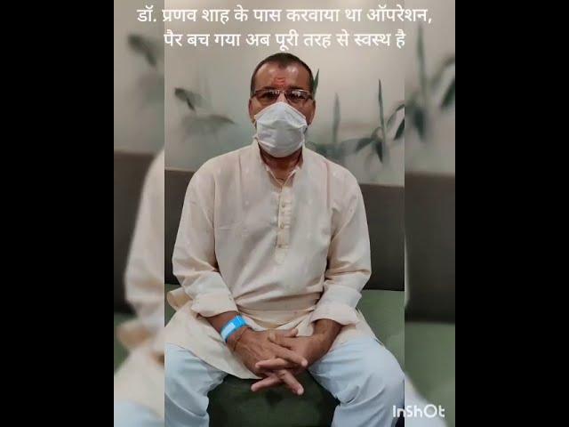 Patient from Ratlam, Madhya Pradesh (MP)