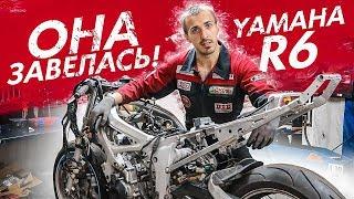 Она завелась! Yamaha R6 в кредит 7 часть