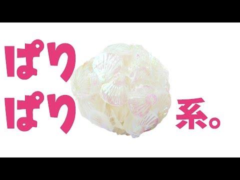 【ASMR】Shell Spangle Slime スパンコールてんこ盛りスライム【音フェチ】