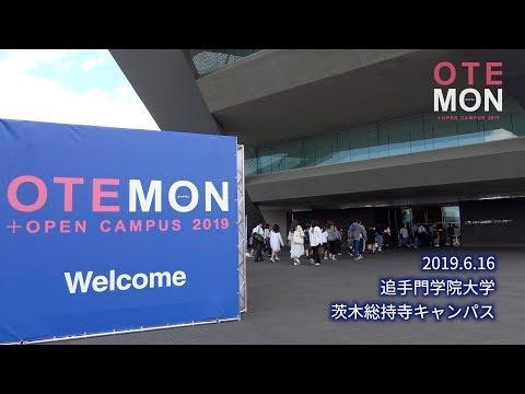 オープンキャンパス2019 ダイジェスト(追手門学院大学)