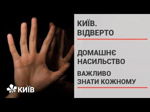 Домашнє насильство: що робити і куди скаржитись? #КиївВідверто