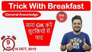 TRICK WITH BREAKFAST || Tricky GK with Sandeep Sir || 9 AM || Day 25 ||