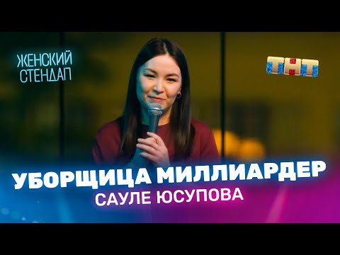 Женский Стендап: Сауле Юсупова уборщица миллиардер