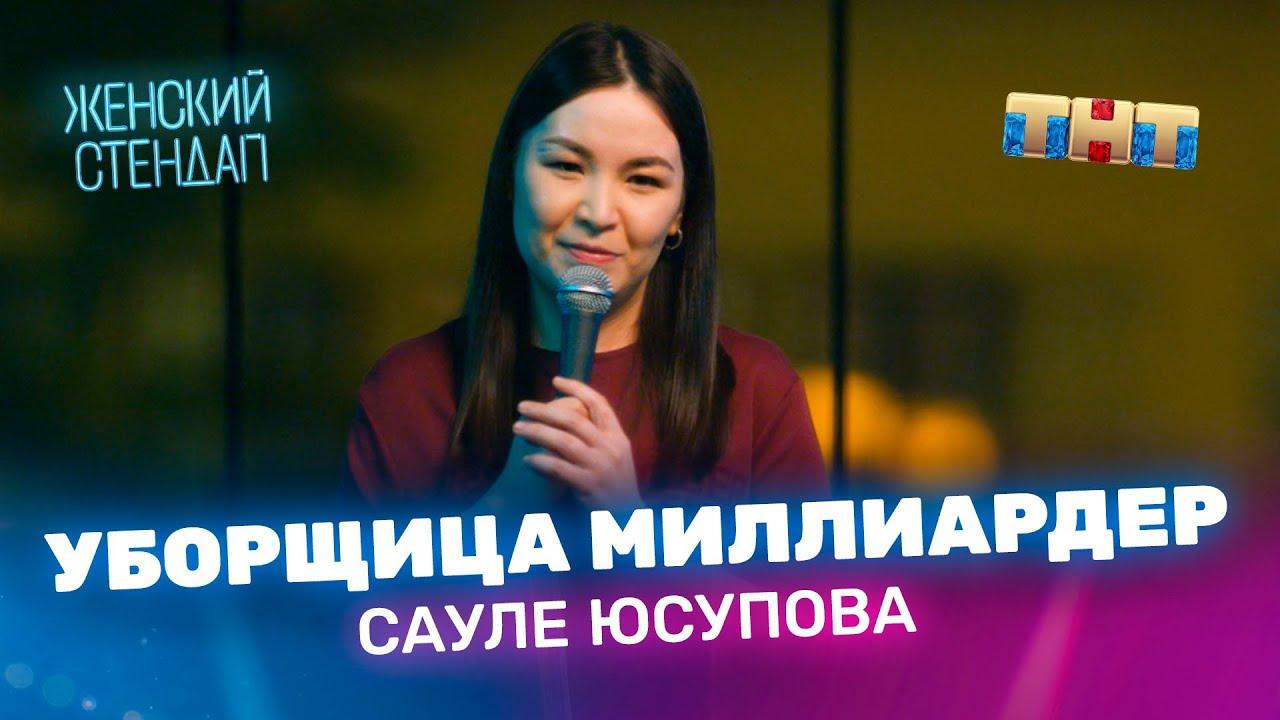 """Женский Стендап"": Сауле Юсупова уборщица миллиардер"