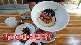 말똥성게 비빔밥! 별미!