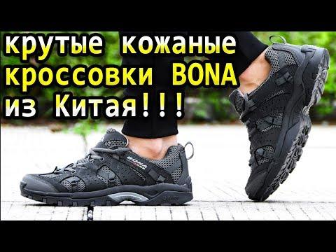 Кроссовки BONA с Aliexpress - подробный обзор и тест кожаных кроссовок из Китая!!!